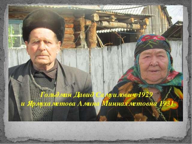 Гольдман Давид Самуилович 1929 и Ярмухаметова Амина Миннахметовна 1931