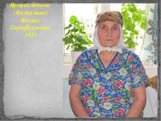 Ярмухаметова (Валиулина) Фалия Гарифулловна 1931