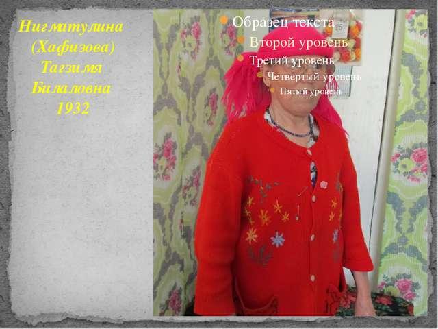Нигматулина (Хафизова) Тагзимя Билаловна 1932