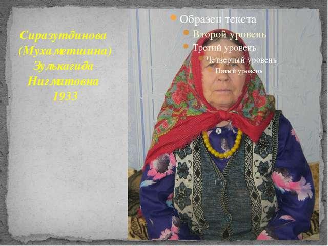 Сиразутдинова (Мухаметшина) Зулькагида Нигматовна 1933