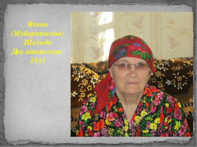 Яхина (Мубаракшина) Шахида Давлятшеевна 1933