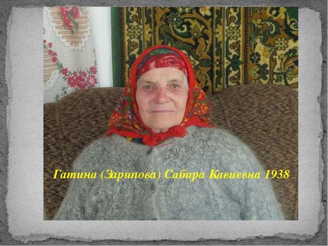 Гатина (Зарипова) Сабира Кавиевна 1938