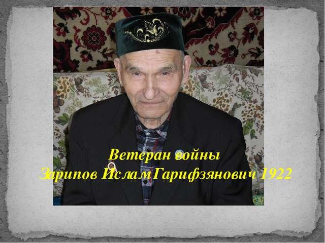 Ветеран войны Зарипов Ислам Гарифзянович 1922
