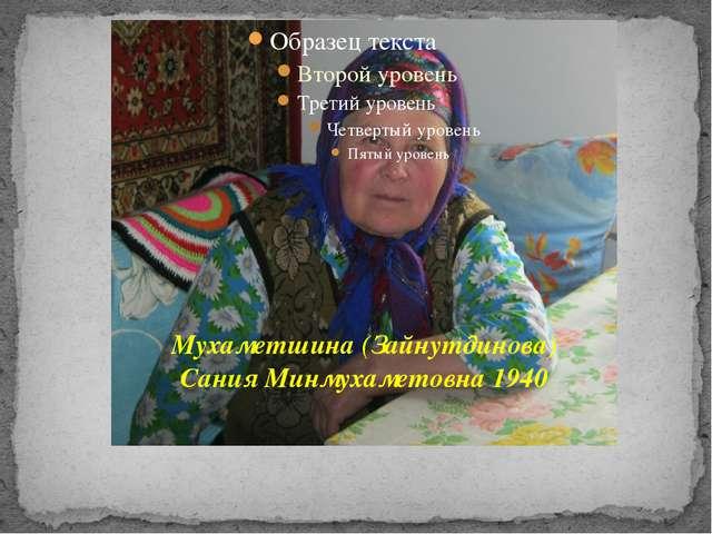 Мухаметшина (Зайнутдинова) Сания Минмухаметовна 1940