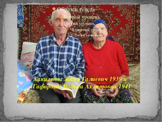 Хакимовы Закий Галиевич 1939 и (Гафарова) Вадыга Ахметовна 1941