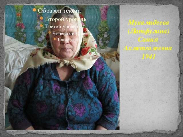 Мухамадеева (Латфулина) Сания Ахметгалеевна 1941