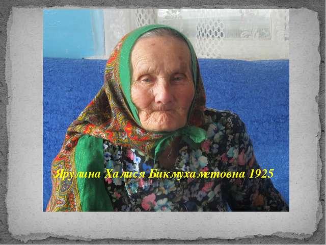 Ярулина Халися Бикмухаметовна 1925