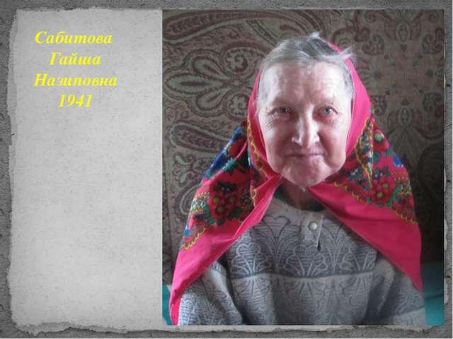 Сабитова Гайша Назиповна 1941