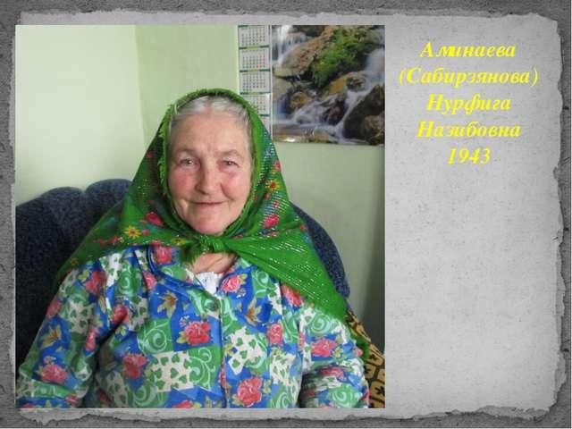 Аминаева (Сабирзянова) Нурфига Назибовна 1943