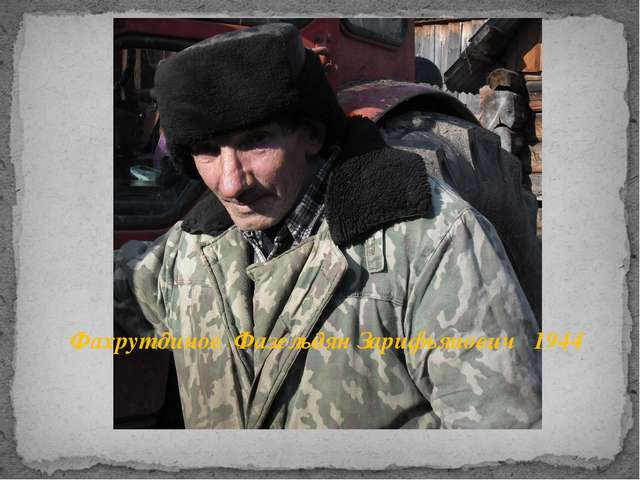 Фахрутдинов Фазельдян Зарифьянович 1944