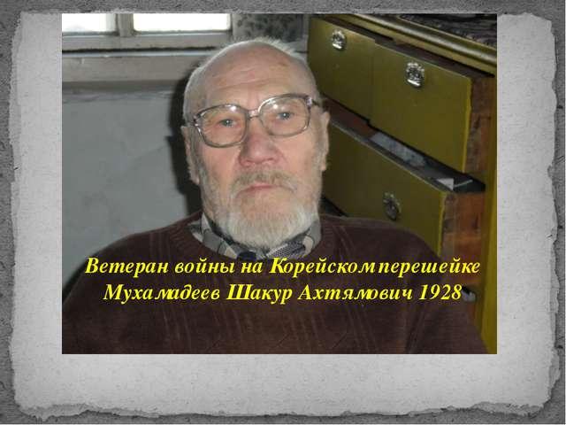 Ветеран войны на Корейском перешейке Мухамадеев Шакур Ахтямович 1928