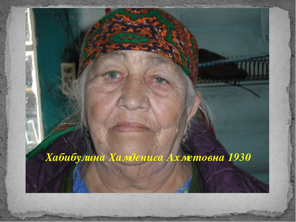 Хабибулина Хамдениса Ахметовна 1930