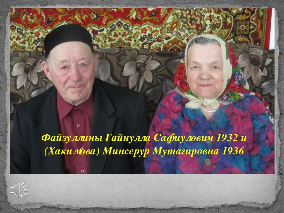 Файзуллины Гайнулла Сафиулович 1932 и (Хакимова) Минсерур Мутагировна 1936