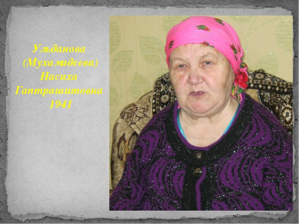 Ульданова (Мухамадеева) Насиха Гаптрашитовна 1941