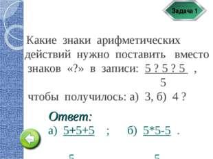 Задача 1 Какие знаки арифметических действий нужно поставить вместо знаков «?