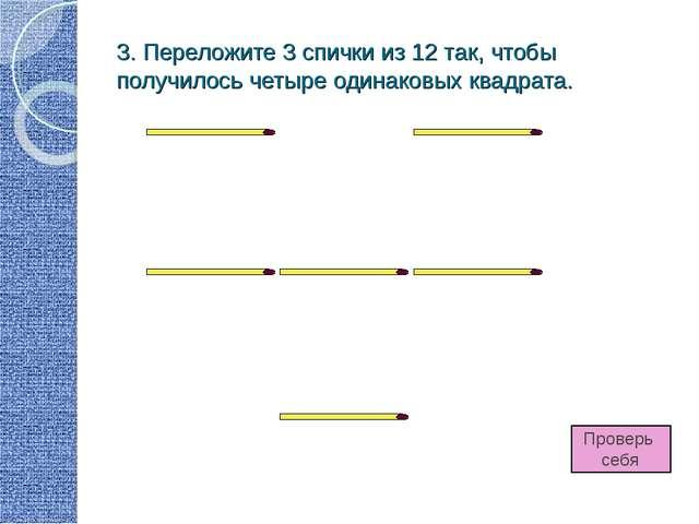 3. Переложите 3 спички из 12 так, чтобы получилось четыре одинаковых квадрата...