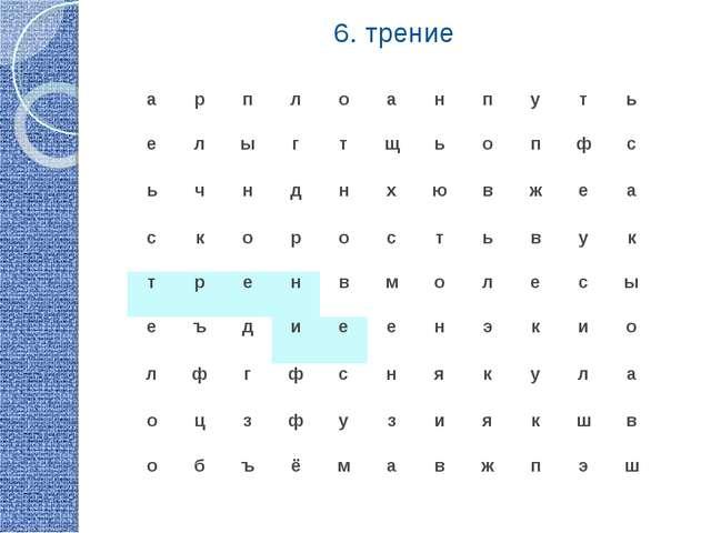 6. трение арплоанпуть елыгтщьопфс ьчнднхювжеа с...