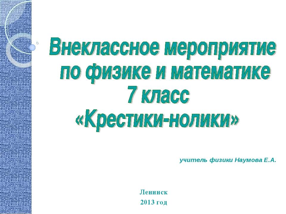 учитель физики Наумова Е.А. Ленинск 2013 год