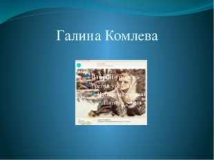 Галина Комлева