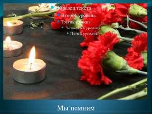 Мы помним