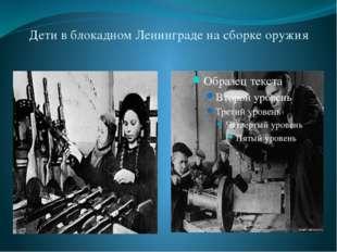 Дети в блокадном Ленинграде на сборке оружия