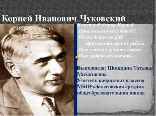 Корней Иванович Чуковский В гости дедушка Корней Приглашает всех детей! Но ос