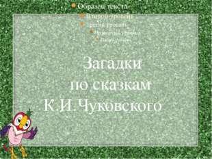 Загадки по сказкам К.И.Чуковского