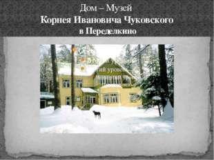 Дом – Музей Корнея Ивановича Чуковского в Переделкино