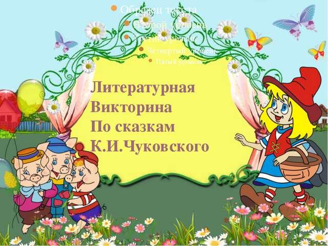 Литературная Викторина По сказкам К.И.Чуковского