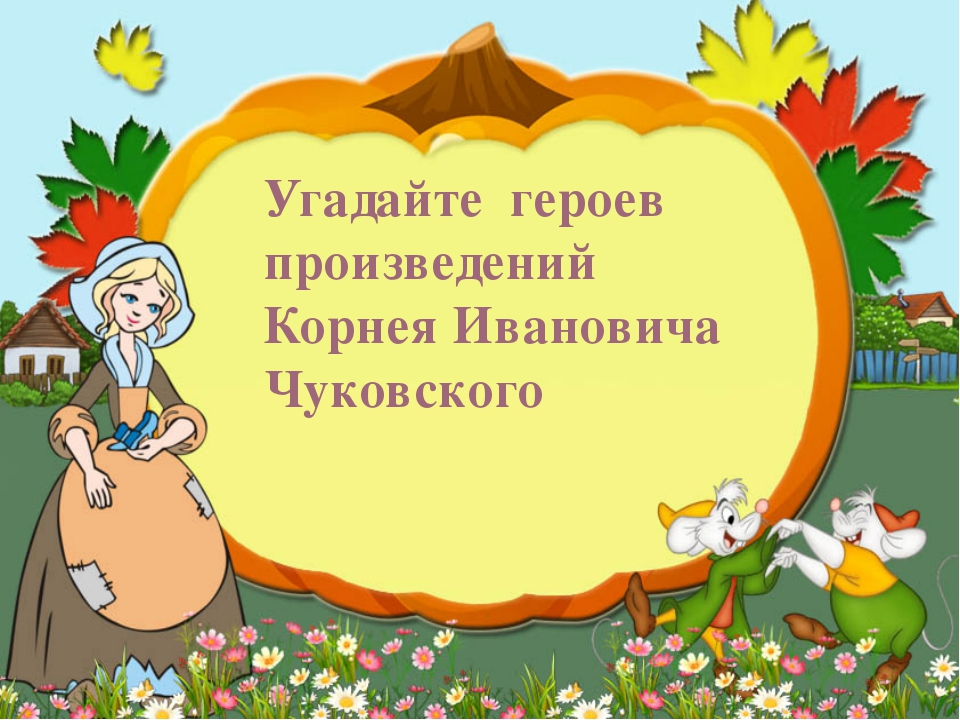 Угадайте героев произведений Корнея Ивановича Чуковского