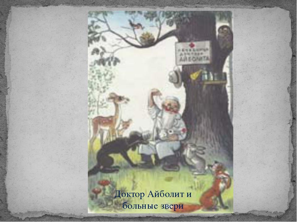 Доктор Айболит и больные звери