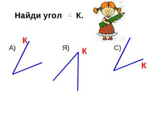 Найди угол К. А) Я) С) К К К