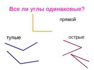 Все ли углы одинаковые? прямой тупые острые