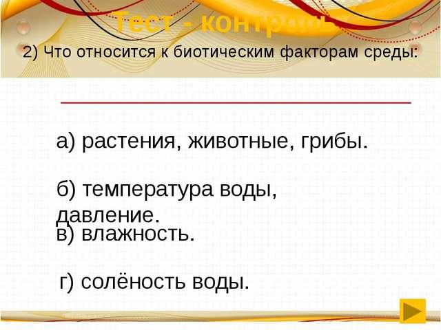Тест - контроль 2) Что относится к биотическим факторам среды: _____________...