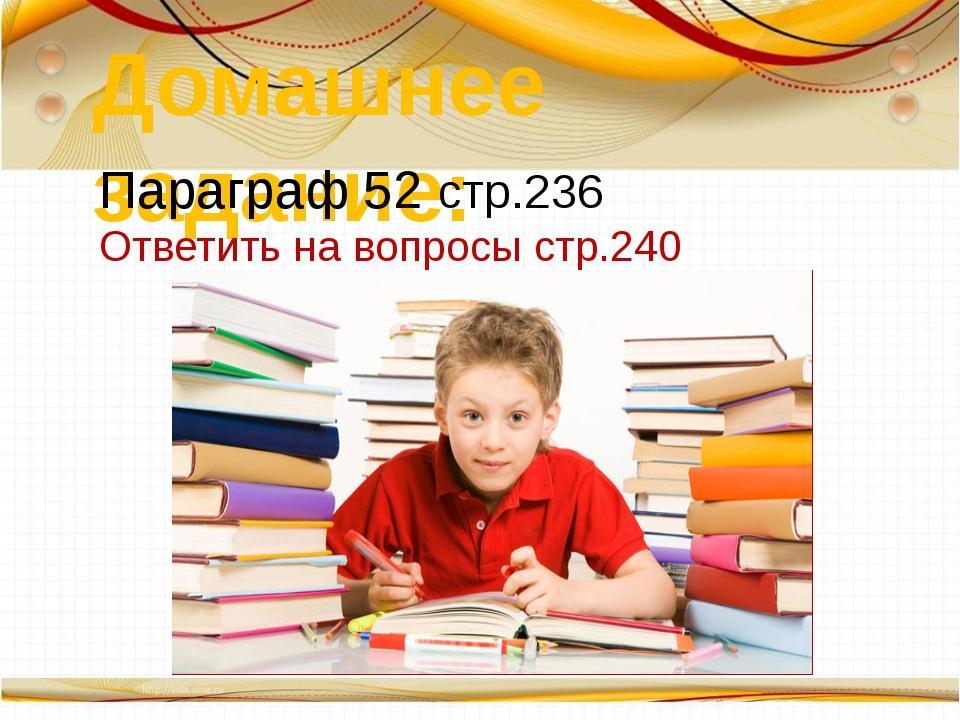 Домашнее задание: Параграф 52 стр.236 Ответить на вопросы стр.240