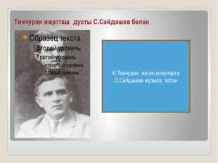 Тинчурин иҗатташ дусты С.Сәйдәшев белән К.Тинчурин язган әсәрләргә С.Сәйдәшев
