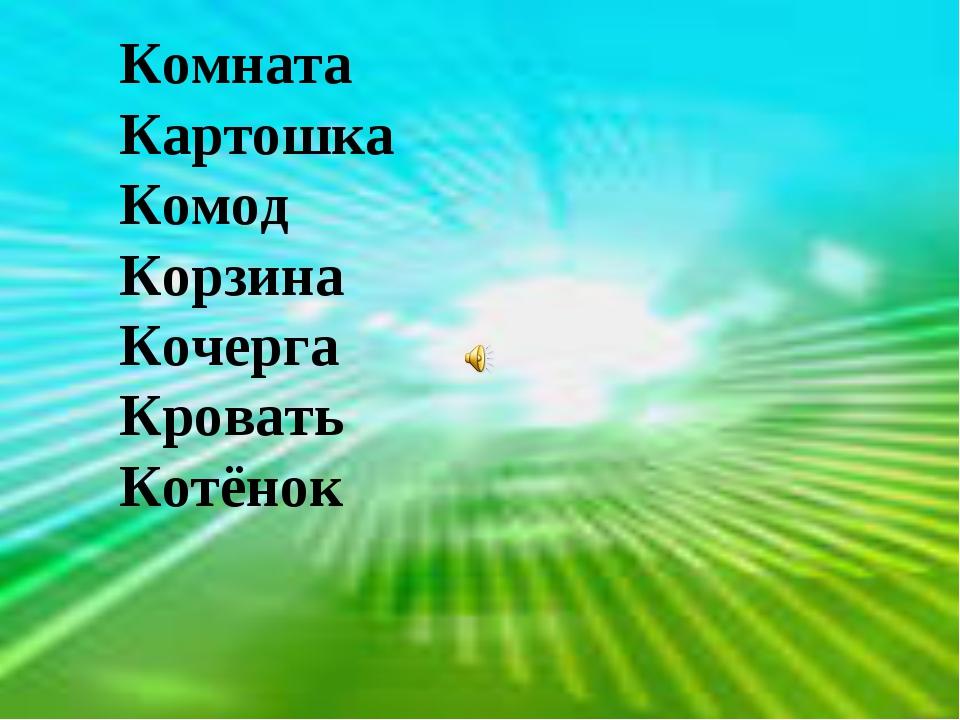 Комната Картошка Комод Корзина Кочерга Кровать Котёнок