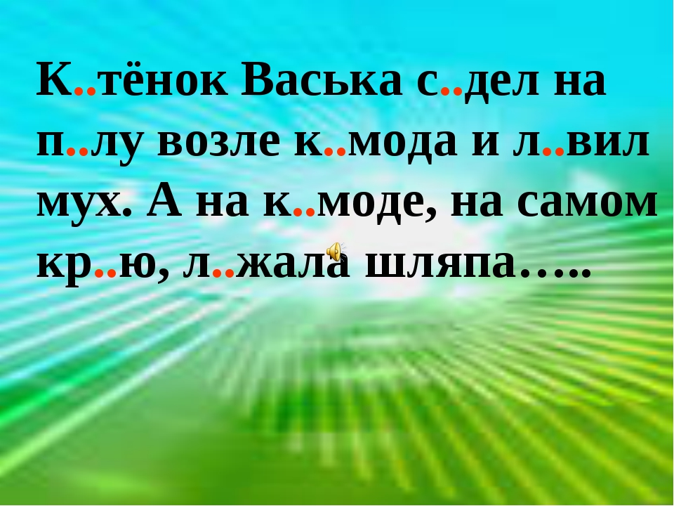 К..тёнок Васька с..дел на п..лу возле к..мода и л..вил мух. А на к..моде, на...