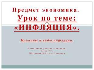Причины и виды инфляции. Подготовила учитель экономики, Сосяк Т.Г., Мбу лицей