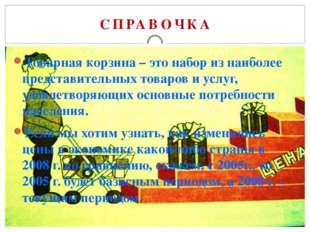 СПРАВОЧКА Товарная корзина – это набор из наиболее представительных товаров и