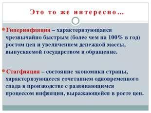 Это то же интересно… Гиперинфляция – характеризующаяся чрезвычайно быстрым (