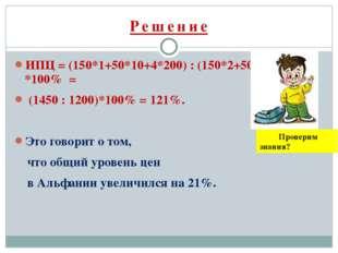 Решение ИПЦ = (150*1+50*10+4*200) : (150*2+50*10+4*100) *100% = (1450 : 1200)