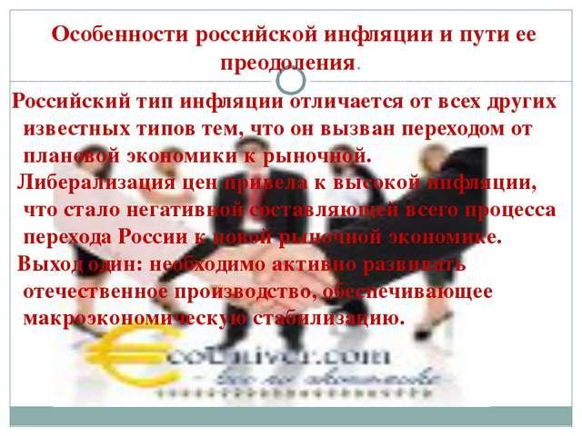 Особенности российской инфляции и пути ее преодоления. Российский тип инфляц...