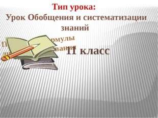 Правила и формулы дифференцирования 11 класс Тип урока: Урок Обобщения и сист