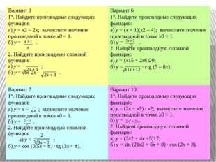 Вариант 1 1. Найдите производные следующих функций: а)y=x22x; вычислите зн