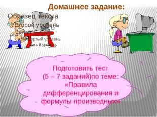 Домашнее задание: Подготовить тест (5 – 7 заданий)по теме: «Правила дифференц