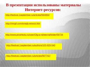 http://festival.1september.ru/articles/564894/ http://mirgif.com/smajly-emoci