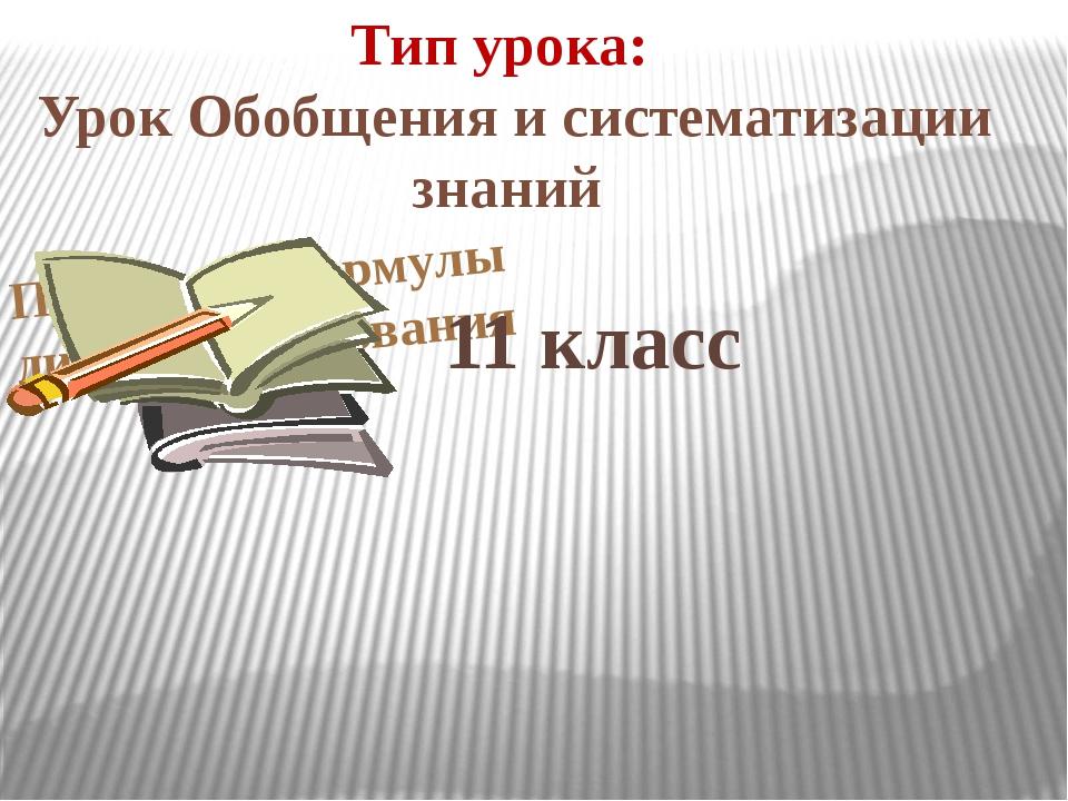 Правила и формулы дифференцирования 11 класс Тип урока: Урок Обобщения и сист...