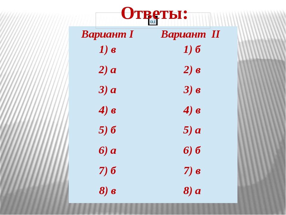 Ответы: ВариантI ВариантII 1)в 1) б 2) а 2) в 3) а 3) в 4) в 4) в 5) б 5) а 6...