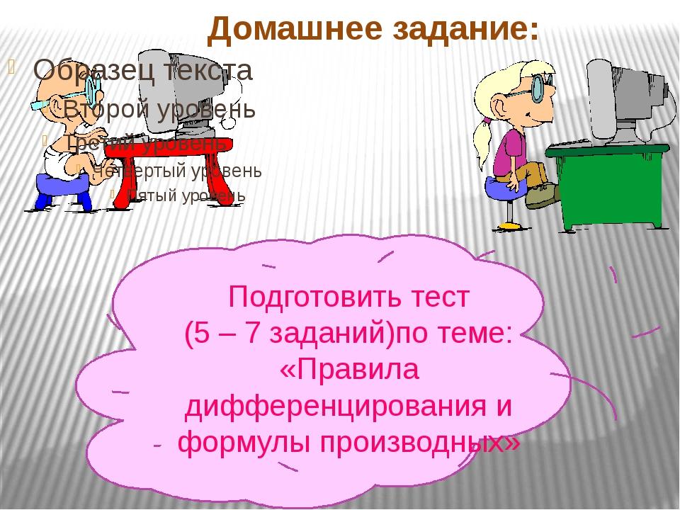 Домашнее задание: Подготовить тест (5 – 7 заданий)по теме: «Правила дифференц...
